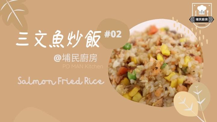 【YOUTUBE系】三文魚炒飯 || 居埔港人