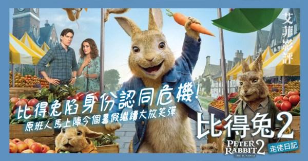 比得兔2:走佬日記 Peter Rabbit 2: The Runaway 影評