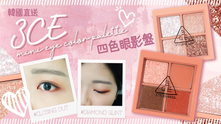 【YOUTUBE系】韓國直送    3CE四色眼影盤 Mini Eye Color Palette