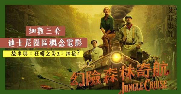 幻險森林奇航 Jungle Cruise 影評