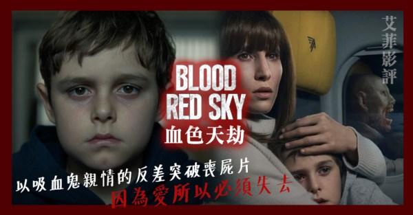 血色天劫 Blood Red Sky 影評