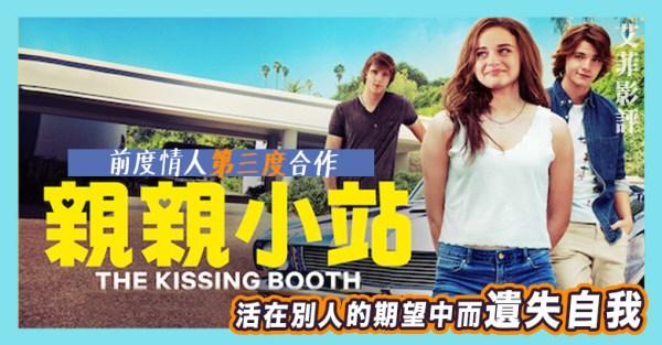 親親小站3 The Kissing Booth 影評