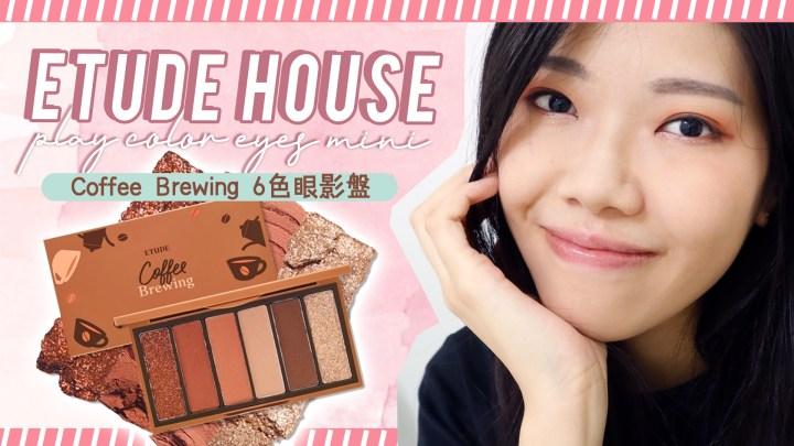 【YOUTUBE系】Etude House Coffee Brewing 6色眼影盤 | Play Color Eyes Mini