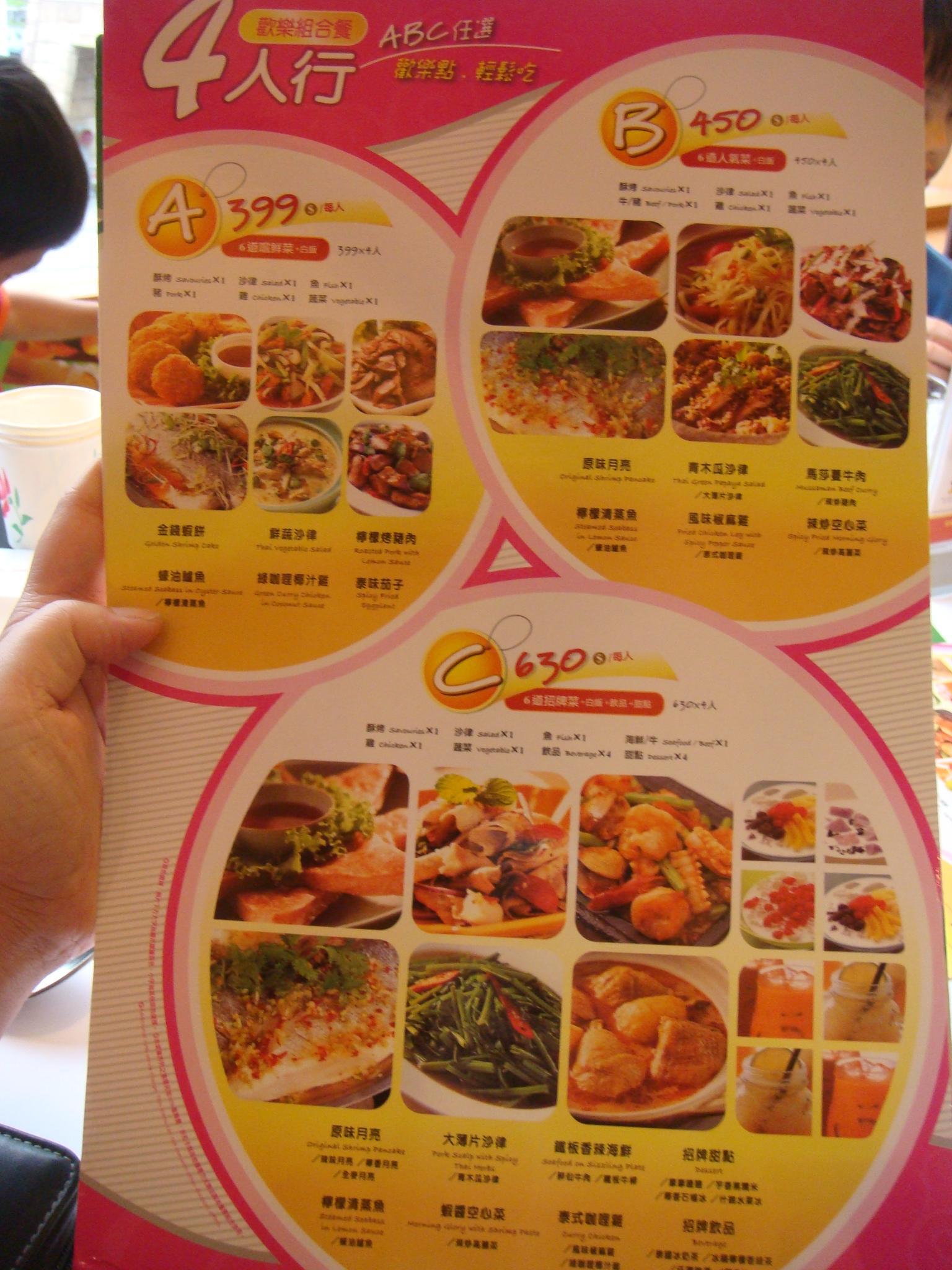 瓦城泰國料理-美麗華店 | Ivyの陶花源