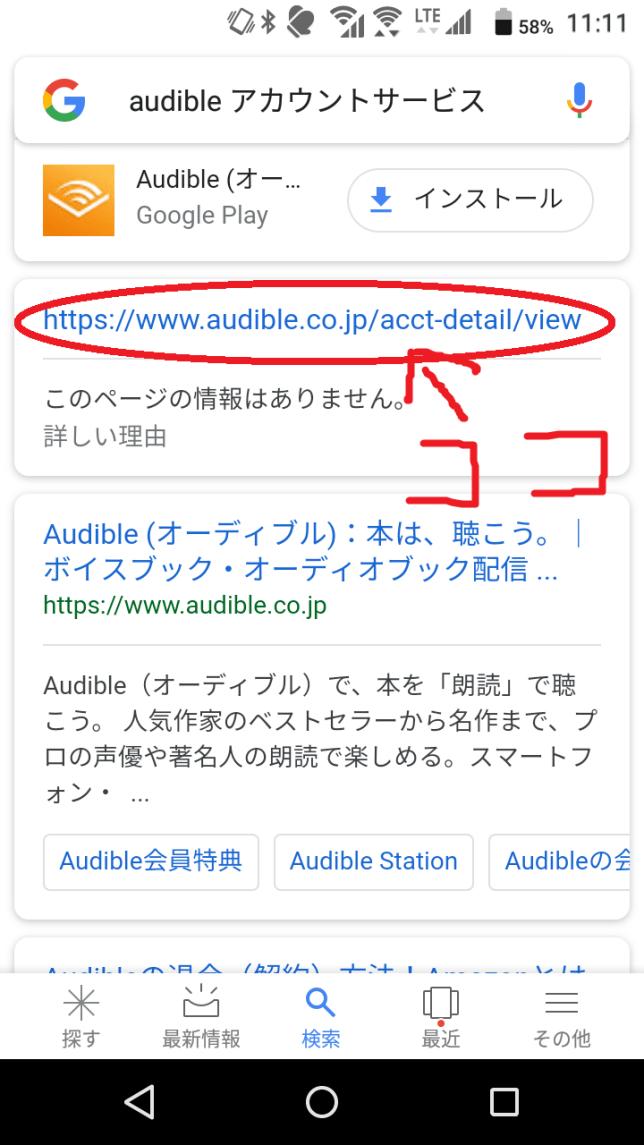 Audibleアカウントサービス検索結果
