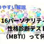 【分かりやすい解説】16パーソナリティー性格診断テスト(MBTI)って何?