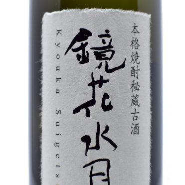 鏡花水月 本格焼酎秘蔵古酒