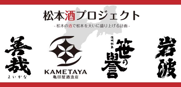 松本酒プロジェクト