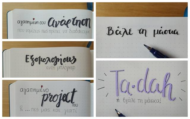 λεύκωμα με αγαπημένα blog & blogger collage erwtisewn