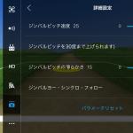 DJI GO 4 ジンバルの設定の画像