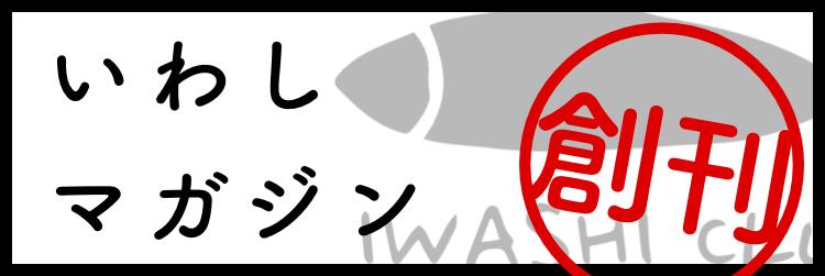 いわしマガジン創刊!