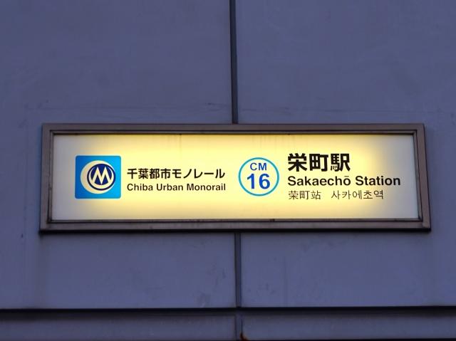 千葉栄町ソープNN/NSできる店