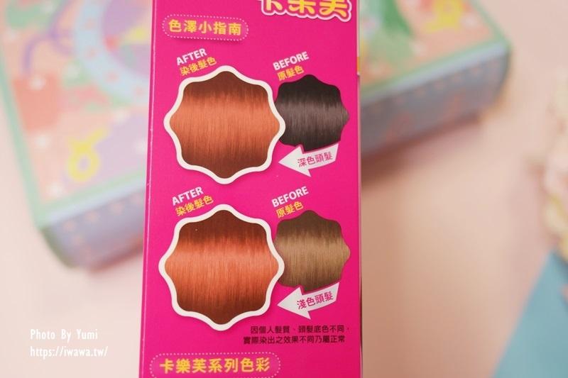 *體驗*卡樂芙Colorful優質染髮霜。居家染髮好簡單。不用漂就上色! | 洋娃娃的夢幻城堡♡MAKE UP BEAUTY