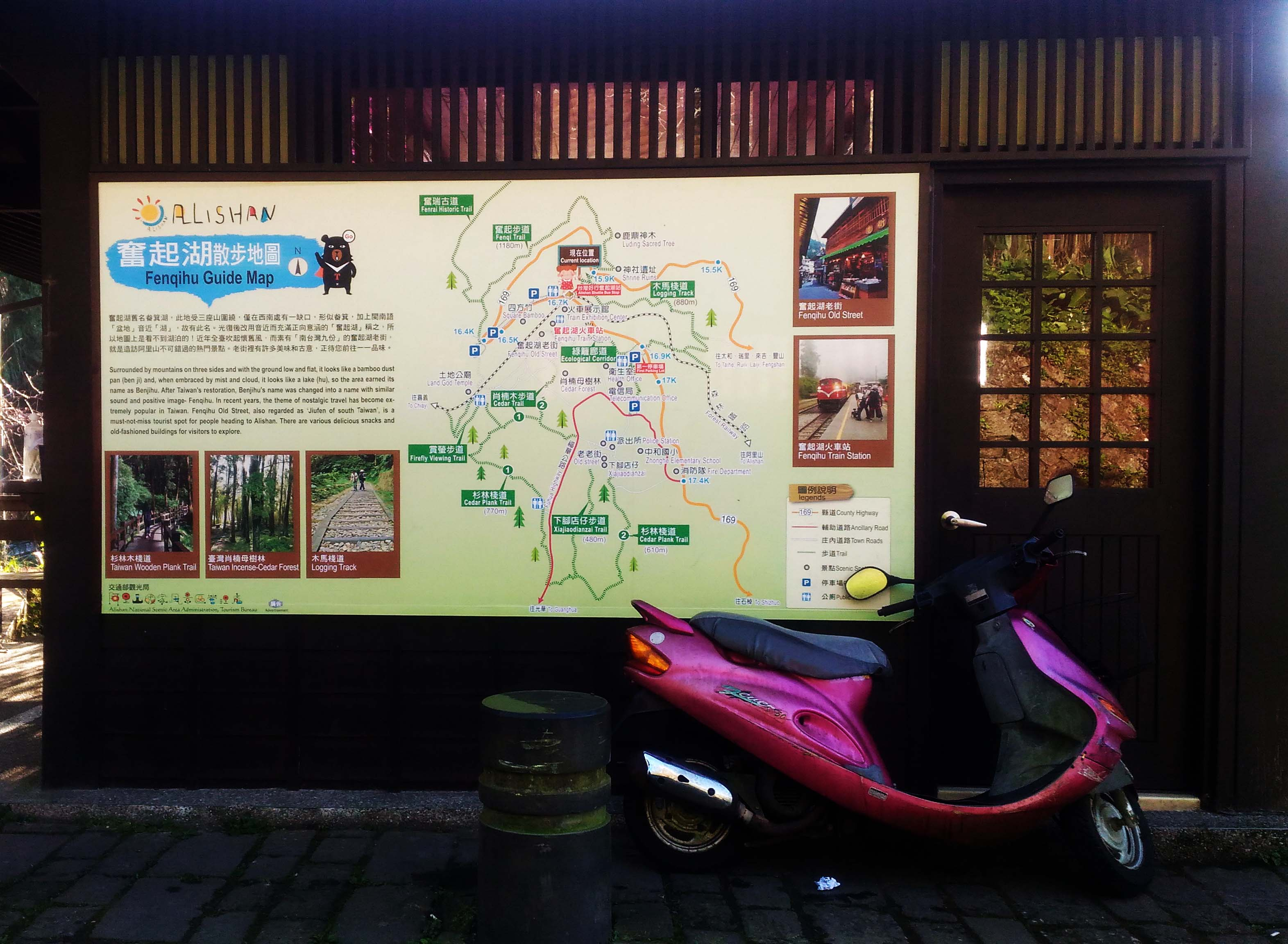 First Day in Taiwan: Exploring Fenchihu