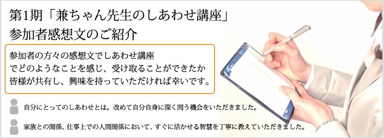第1期「兼ちゃん先生のしあわせ講座」参加者感想文のご紹介