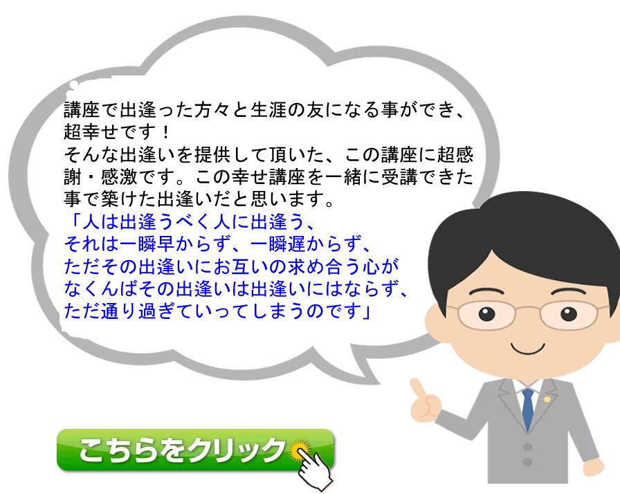4kikansou24 - 兼ちゃん先生の しあわせ講座 第4期卒業生の感想文紹介