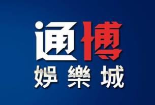 通博娛樂城