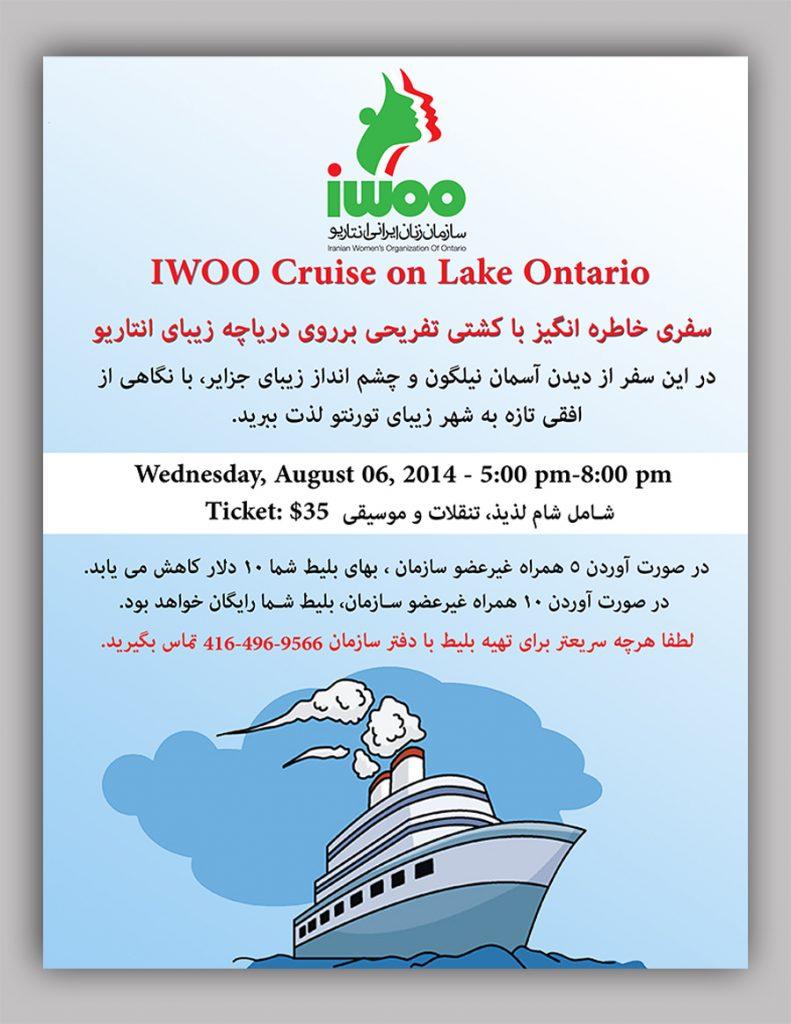 Cruise on Lake Ontario