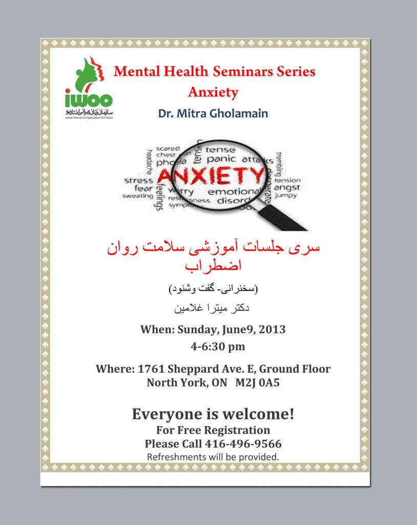 Mental Health Seminars Series Anxiety