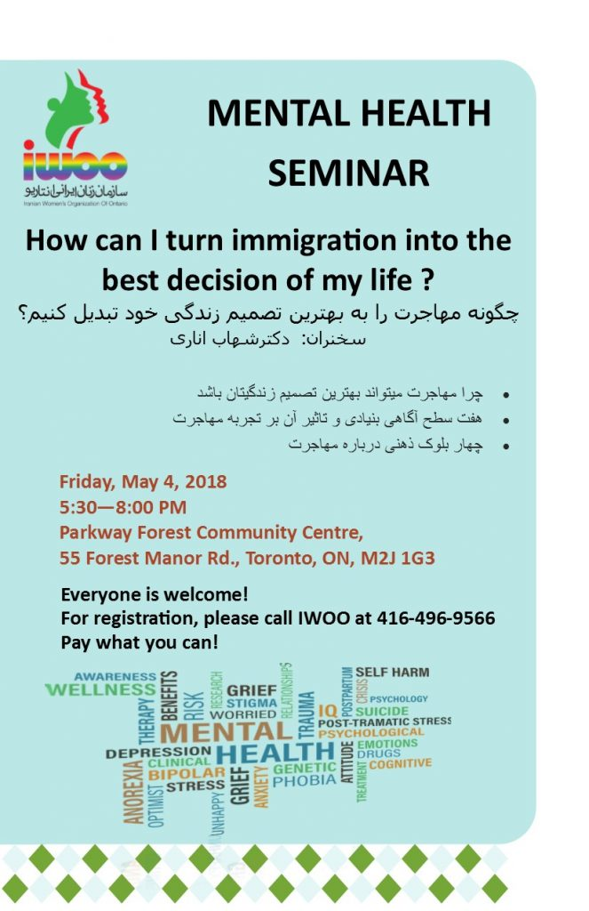 Mental Health Seminar by Dr. shahab Anari