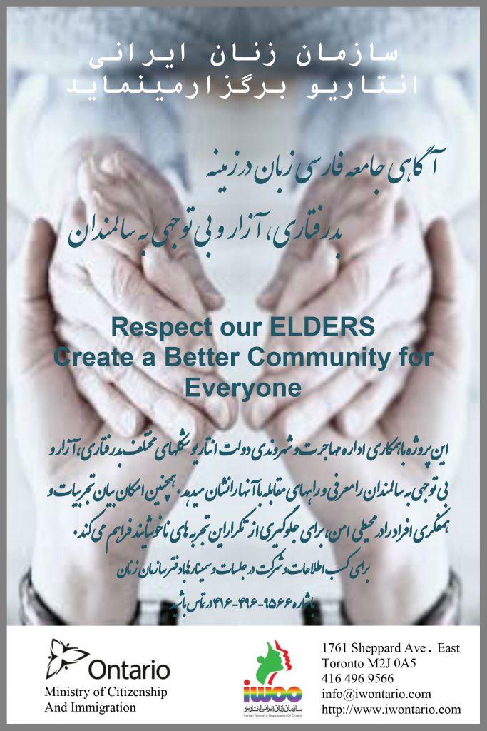 Elder abuse Seminar