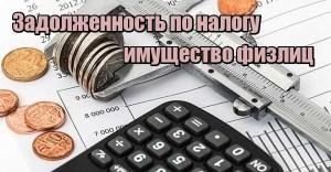 задолженность по налогу на имущество