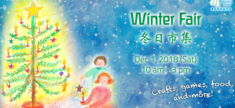 2018.12.01 Winter Fair (rec, s)