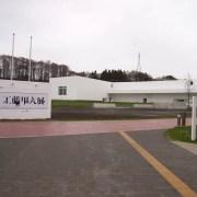「工藤甲人展 ~夢と覚醒のはざまに~」:青森県立美術館で「工藤甲人展」を観る