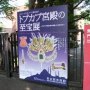 東京都美術館で「トプカプ宮殿の至宝展」を観る