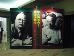 エントランスのパネル:山形美術館で『北大路魯山人と岡本太郎展』