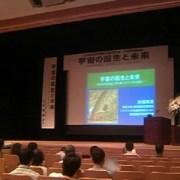 「宇宙の誕生と未来」という講演を聴く