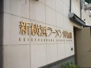新横浜の「ラーメン博物館」へ行く