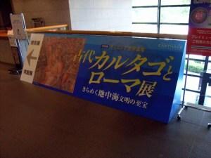 仙台市博物館で「古代カルタゴとローマ展」を観る