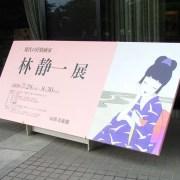 山形美術館で「林静一展」を観る