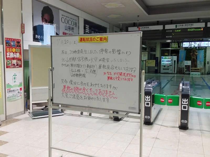 JRのトラブルのため山形新幹線で一夜を明かす