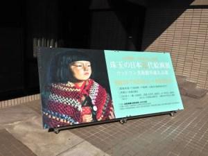 山形美術館で『珠玉の日本近代絵画展-ウッドワン美術館所蔵名品選-』を観る