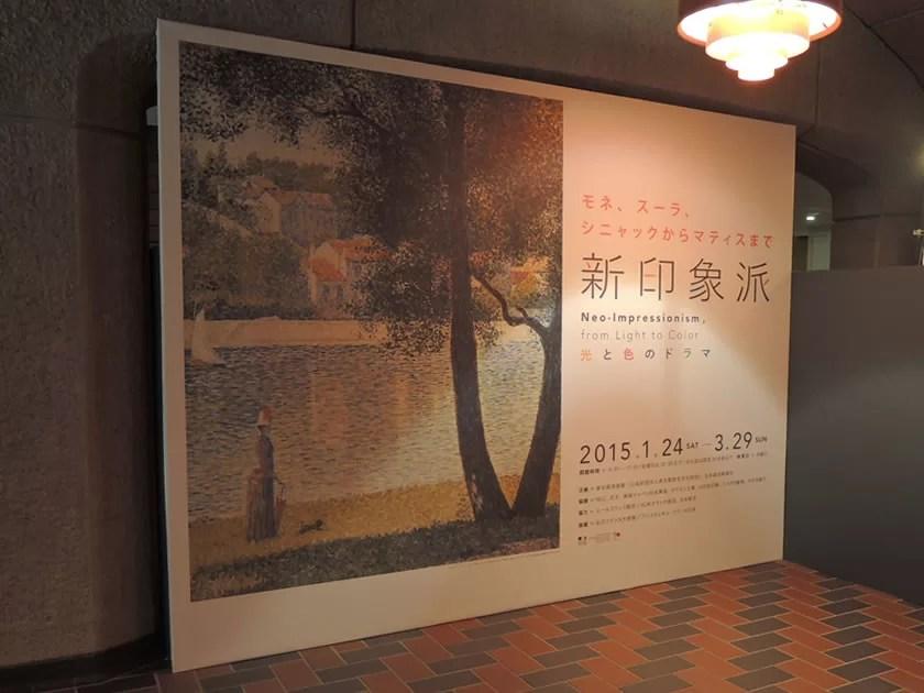 東京都美術館で『新印象派 - 光と色のドラマ』展を観る