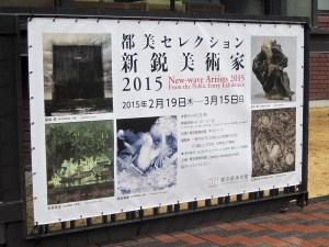 東京都美術館で『都美セレクション 新鋭美術家 2015』展を観る。