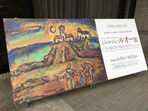 「ジョルジュ・ルオー展」を山形美術館で観る