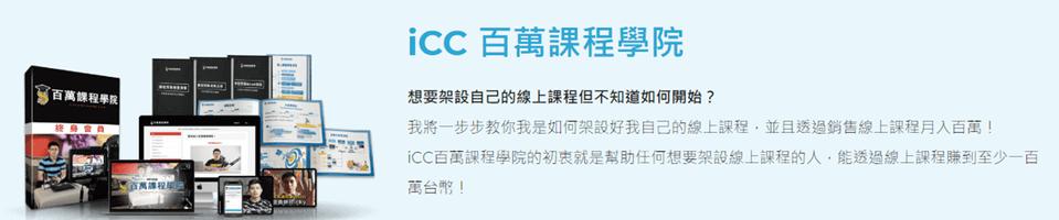 ICC百萬課程學院