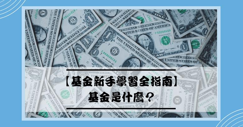 【基金新手學習全指南】基金是什麼?