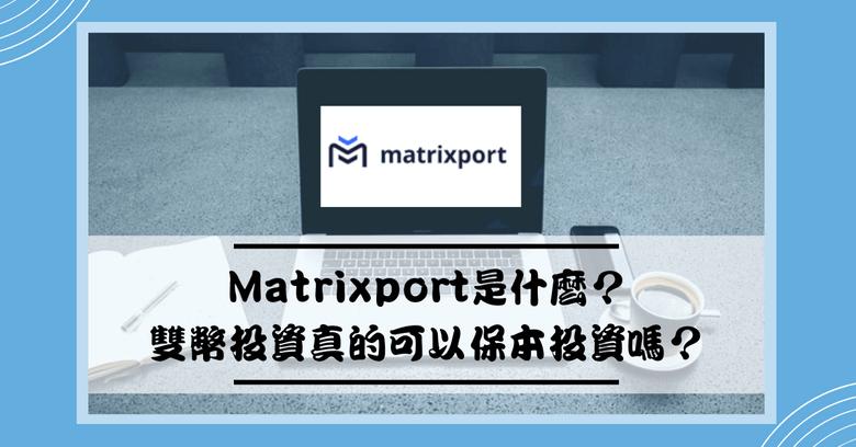 Matrixport是什麼?