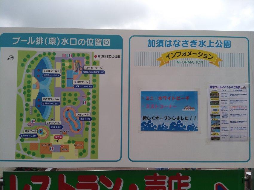 はなさき水上公園 案内図
