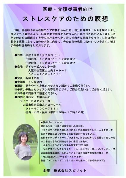 ストレスケアのための瞑想講座