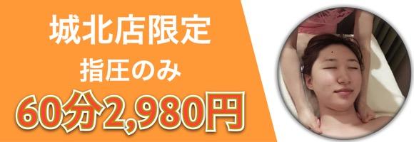 癒しの里60分2,980円バナー