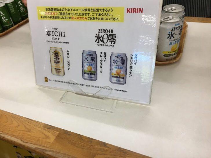 キリンビール工場見学メニュー