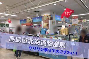 高島屋,北海道物産展