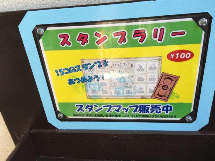 愛媛県立とべ動物園,スタンプラリー