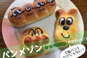 パンメゾン,キャラクターパン