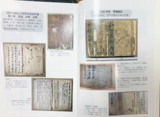 伊予天徳寺千四百年の歴史